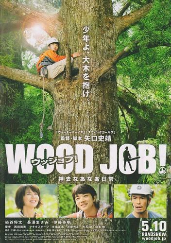 20140510_woodjob_01.jpg