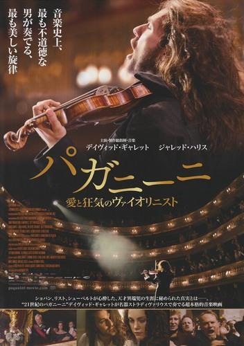 20140711_Paganini_01.jpg
