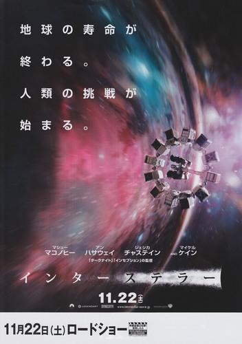 20141122_interstellar_04.jpg