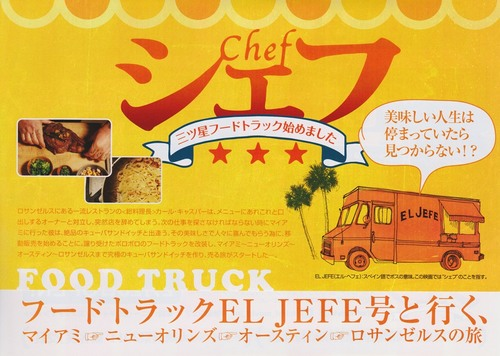 20150228_chef_01.jpg