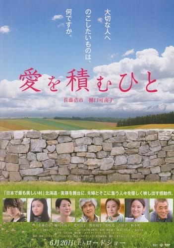 20150620_aiwotumuhito_01.jpg
