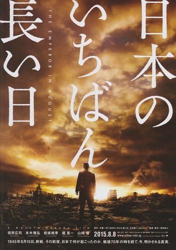20150808_nihonno_01.jpg