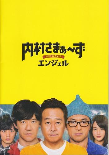 20150911_uchisama_01.jpg