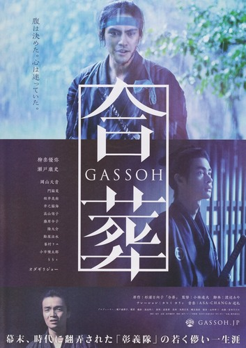20150926_gassoh_01.jpg