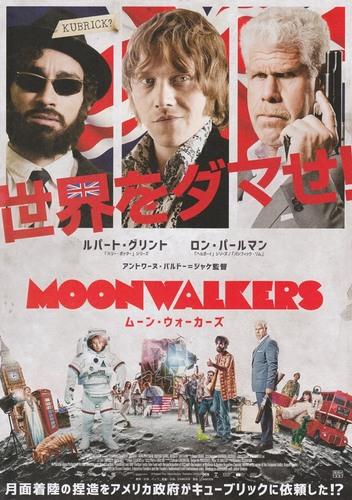 20151114_moonwalkers_01.jpg