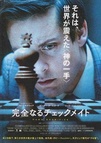 20151225_checkmate_01.jpg