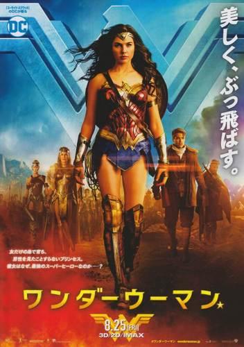 20170825_Wonderwoman_03b.jpg
