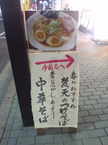 Bonten_chuukasoba_02.JPG
