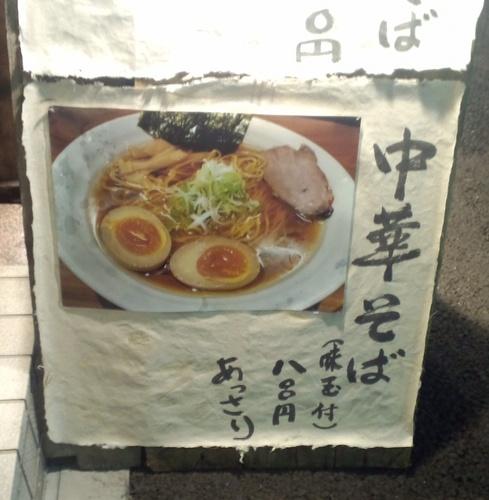 Bonten_chuukasoba_03.JPG