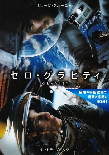 gravity_2013121301.jpg