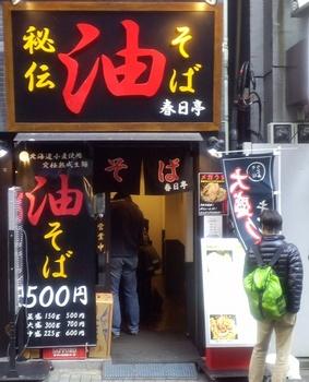 kasugatei_a.JPG