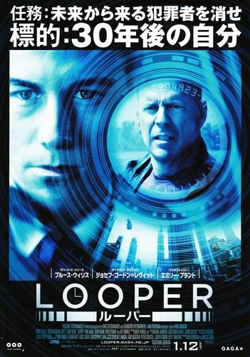 looper_2013011201.jpg