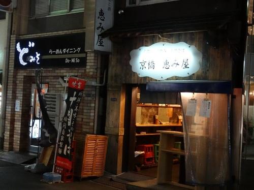 megumiya_03.JPG