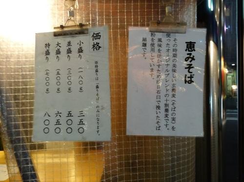 megumiya_04.JPG