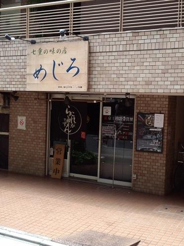 mejiro_02.JPG