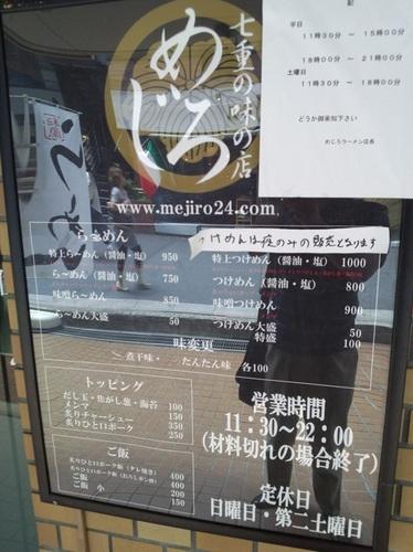 mejiro_03.JPG