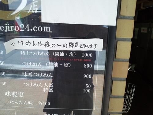 mejiro_05.JPG