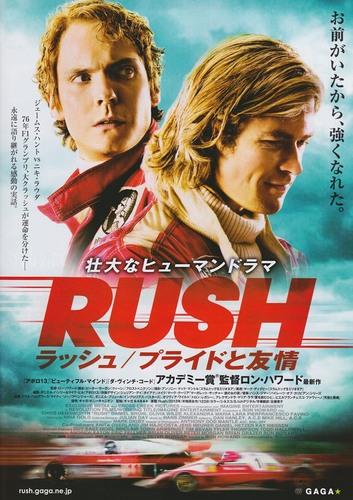 rush_2014020701.jpg