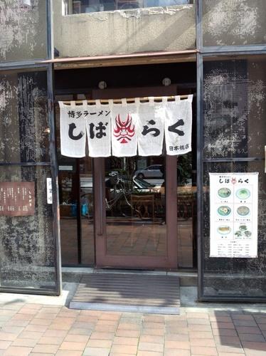 shibaraku_01.JPG