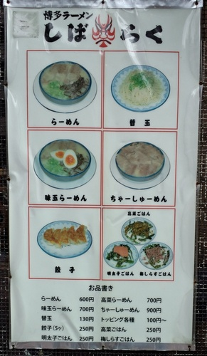 shibaraku_06.JPG