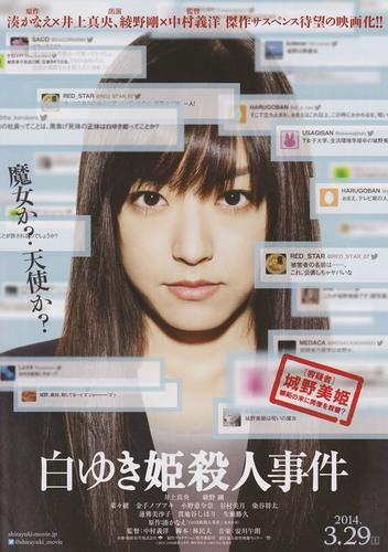 shirayuki-movie_2014032901.jpg