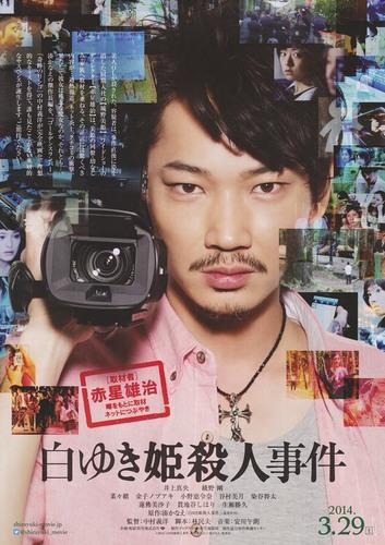 shirayuki-movie_2014032902.jpg