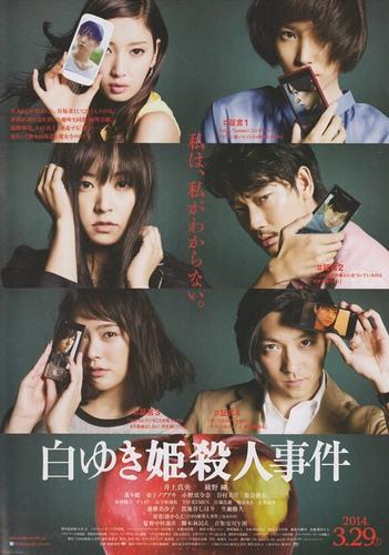 shirayuki-movie_2014032903.jpg
