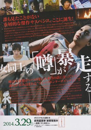 shirayuki-movie_2014032904.jpg