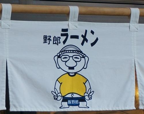 yarouramen_201312j.JPG